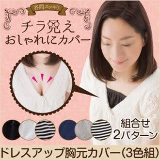 【杰妞】 日本進口 無痕 內搭遮胸布 遮胸衣 防走光 胸擋布