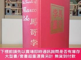 二手書博民逛書店Heritage罕見Press 馬可波羅遊記 The Travels of Marco PoloY354044