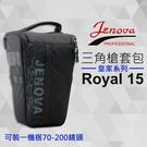 現貨【相機 槍套包】皇家 ROYAL 15 Jenova 吉尼佛 三角 側背 攝影包 D850 70-200mm 5D4