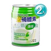 (加贈8罐) 金補體素 關健 237ml*24入/箱 (2箱)【媽媽藥妝】