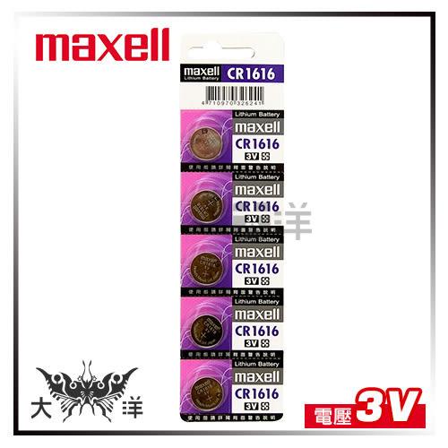 ◤大洋國際電子◢ Maxell CR1616鈕扣電池(1顆) 3V 水銀電池 手錶 遙控器 計算機