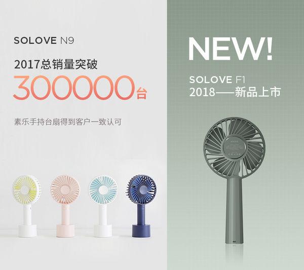 【當天出貨 贈吊繩】原廠正品 素樂 Solove F1 USB風扇 手持風扇 手拿扇 手風扇 桌面風扇 夏天電扇