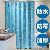 免打孔浴簾套裝加厚防水防霉浴簾布浴室隔斷簾窗簾掛簾 花樣年華 YJT