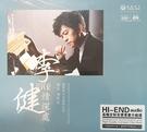 【停看聽音響唱片】【CD】李健:情深處...