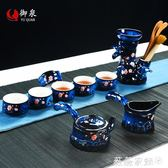 茶具 御泉 茶具套裝家用 整套功夫茶具陶瓷 手繪藏藍日式茶杯側把茶壺 igo薇薇家飾