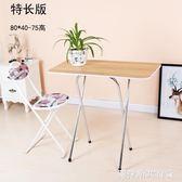 可折疊桌高腳餐桌家用簡易吃飯桌學生寫字台折疊桌長方形擺攤桌子QM   圖拉斯3C百貨
