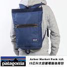 現貨【Patagonia】電腦後背包 B4雙肩包 Arbor Market Pack 15公升大容量 男女共用【48021】