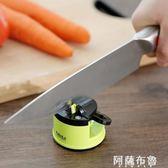 磨刀石 Fasola磨刀器家用菜刀開刃定角磨刀器便攜水果刀剔骨刀磨刀石 阿薩布魯