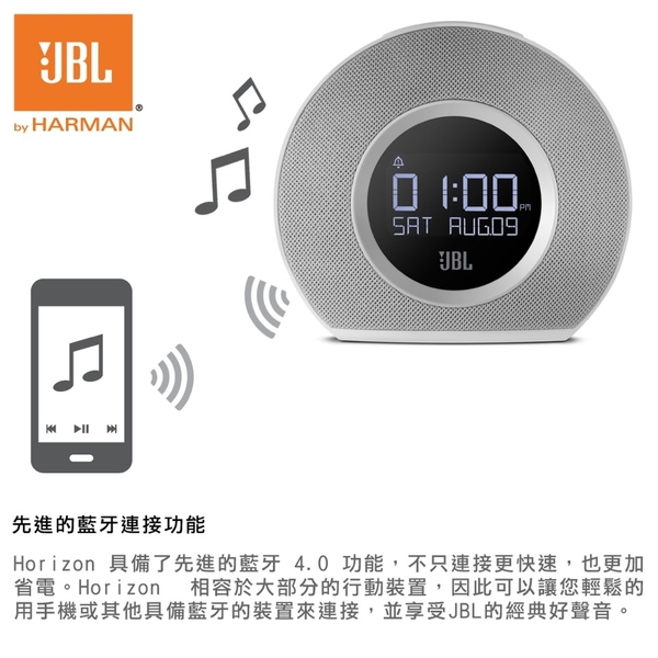 板橋實體店面 現貨『JBL Horizon 白色』藍芽音響/藍牙喇叭音箱/支援USB充電/LED燈光喚醒/公司貨