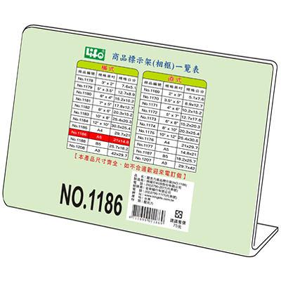 文具通 A5 L型壓克力商品標示架/ 相框/ 價目架 橫式14.8x21 NO.1186