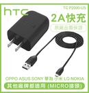HTC 10.6W 快速充電組 (AC插頭+MicroUSB充電線)  TC P2000