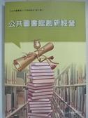 【書寶二手書T1/地理_HNI】公共圖書館創新經營_國立台中圖書館