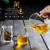 全玻璃泡茶壺耐熱透明過濾家用沏茶壺小號沖茶器功夫茶具紅綠茶壺【快速出貨八五折鉅惠】