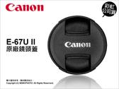 Canon 原廠配件 E-67U E-67U2 鏡頭蓋 內扣式 公司貨  67mm口徑專用 E-67 薪創數位