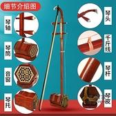 二胡 二胡樂器 紅花梨木初學者入門兒童考級機械銅軸胡琴T