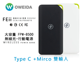 認證保固【OWEIDA QI無線充行動電源】TypeC Micro 8500 雙輸入大容量 電源供應器充電器板寶移動電源
