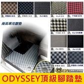 HONDA本田【ODYSSEY頂級腳踏墊】台灣製 2015-2021年ODYSSEY 奧得賽 黃金腳踏墊 棋盤格防水