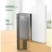 現貨 無線充電寶 鏡面數顯 20000毫安 大容量 無線行動電源 Korea時尚記