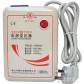 舜紅1000W變壓器220V轉110V 110V轉220V 100V/120V電源電壓轉換器   米娜小鋪