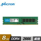 【Micron 美光】Crucial 8GB DDR4 2666 桌上型記憶體