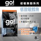 【毛麻吉寵物舖】Go! 低致敏鱈魚無穀貓糧配方 8磅-WDJ推薦 貓飼料/貓乾乾