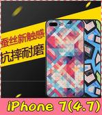 【萌萌噠】iPhone 7 (4.7吋) 蠶絲紋彩繪保護套 卡通塗鴉 輕薄簡約款 矽膠套 手機套 手機殼 軟殼