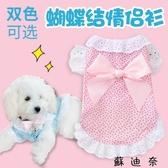 狗狗衣服-公主狗狗情侶襯衫薄款