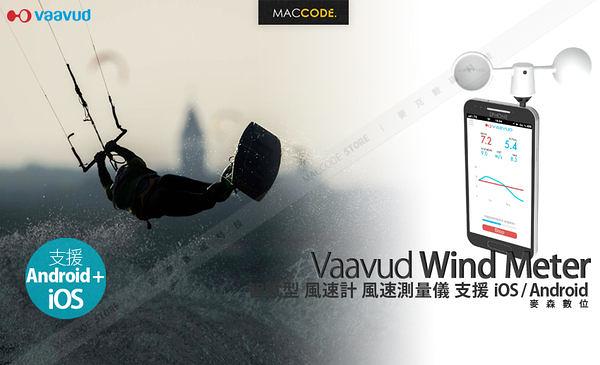 VAAVUD WIND METER 智慧型 風速計 風速測量儀 支援 iOS / Android