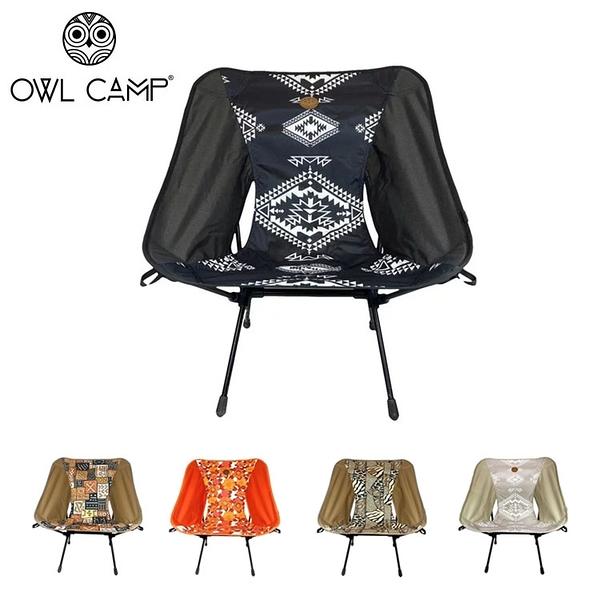 丹大戶外【OWL CAMP】印花折疊椅 標準支架 五色 SF-20S1、SF-20S2、SF-20S3、SF-20S4、SF-20S5