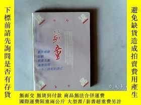 二手書博民逛書店小說酥童,作者罕見辛臺選編,有發票Y347616 SPAN cl