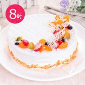 【樂活e棧 】父親節造型蛋糕-典藏白之翼蛋糕(8吋/顆,共1顆)