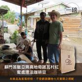 【咖啡綠商號】蘇門答臘亞齊高地奇諾瓦村紅蜜處理法咖啡豆(一磅)