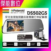 Polaroid 寶麗萊 DS502GS 【送16G】後照鏡型 前後雙鏡頭 倒車顯影行車紀錄器