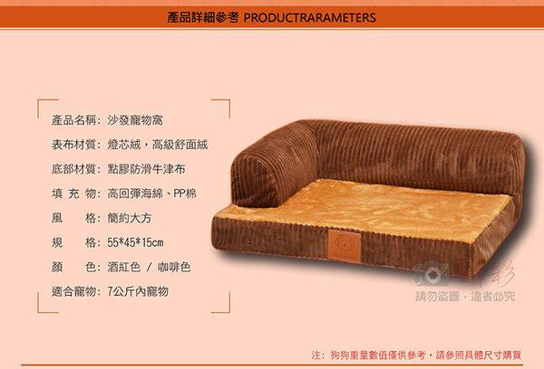 攝彩@沙發寵物窩 寵物造型床墊 狗窩貓屋 沙發兩用型 可拆洗方便省事 保暖舒適  寵物渡假