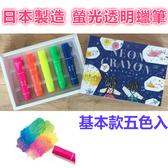 【京之物語】日本製 KOKUYO透明蠟筆 螢光款5色 現貨