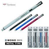 Tombow MONO ZERO METAL TYPE 薄型細字金屬殼橡皮擦(日本文具大賞)