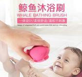 嬰兒矽膠洗頭刷神器寶寶沐浴按摩刷洗發刷梳子洗澡擦器去頭垢胎垢 極客玩家