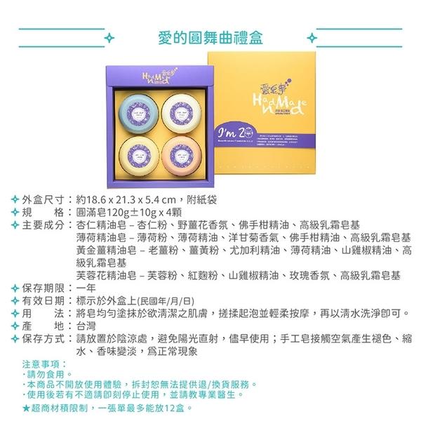【愛皂事】愛的圓舞曲禮盒 ( 婚禮/送禮/自用 )