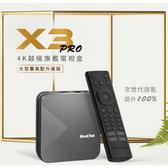 【市面最強! 送LiTV一個月免費看】 RockTek X3 PRO 真旗艦 4K HDR Android 9.0 網路智慧電視盒
