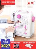 縫紉機 芳華縫紉機家用迷你505A多功能電動小型全自動帶鎖邊機吃厚手動 限時八折嚴選鉅惠
