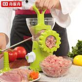 灌腸機手動絞肉機家用小型手搖灌香腸機攪碎肉不銹鋼刀 黛尼時尚精品