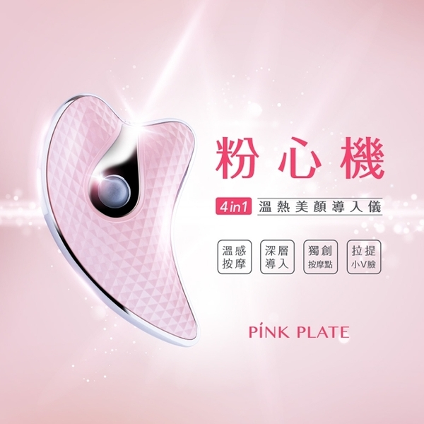 Pink Plate 粉心機(溫熱美顏導入儀)