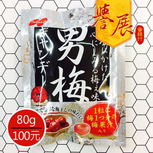【譽展蜜餞】男梅糖 80g/100元