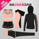 五件套瑜伽服運動套裝女夏新款休閒速干衣女跑步健身房套裝女初學者【限時82折】