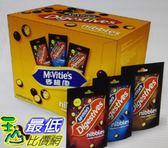 [COSCO代購] W119928 麥維他歡樂綜合巧克力麥脆球 120公克 X 9包(兩入裝)