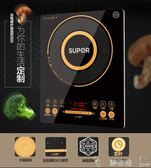 SUPOR/C21-SDHCB9E45迷你電磁爐智能小型家用爆炒爐灶igo夢依港220v