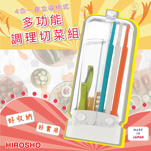 【味道】日本HIROSHO收納式蔬果調理器組-附收納盒-日本製