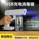 疫情消毒小型噴露槍充電無線霧化消毒槍家用汽車賓館清潔消毒 防疫必備