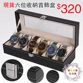 手錶盒手錶收藏盒首飾盒六位收納盒手錶盒手錶展示盒手錶禮盒包裝盒【過時漲價】