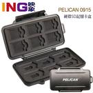 派力肯塘鵝 PELICAN 0915 硬殼SD記憶卡收納盒 記憶卡盒 Micro SD